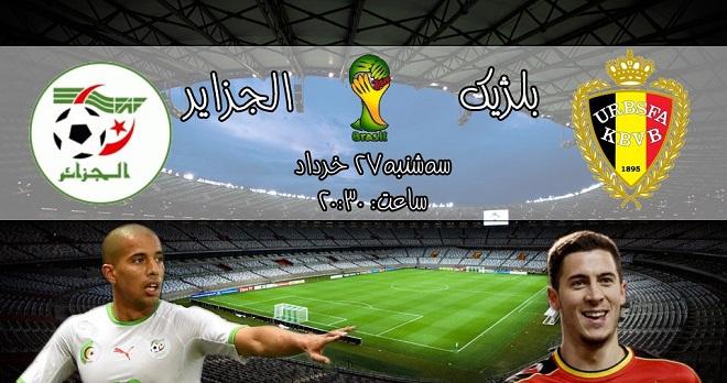 پیش بازی بلژیک - الجزایر جام جهانی 2014