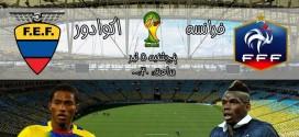 پیش بازی اکوادور - فرانسه جام جهانی 2014