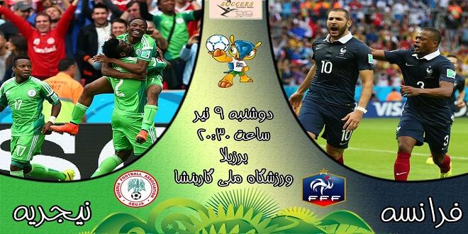 پیش بازی: فرانسه - نیجریه؛ خروس ها در پی صعود راحت