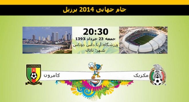 پیش بازی | مکزیک و کامرون جام جهانی 2014 برزیل