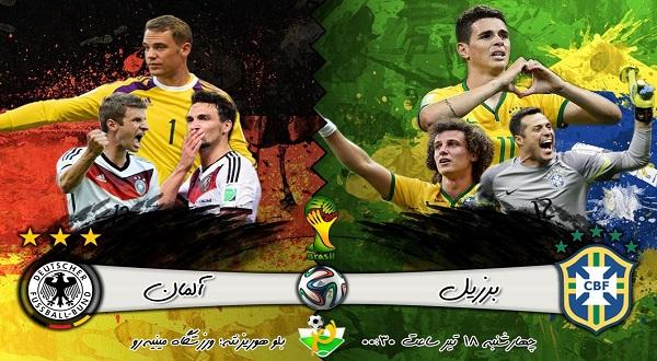 پیش بازی؛ آلمان-برزیل: جدال در بیخ گوش فینال