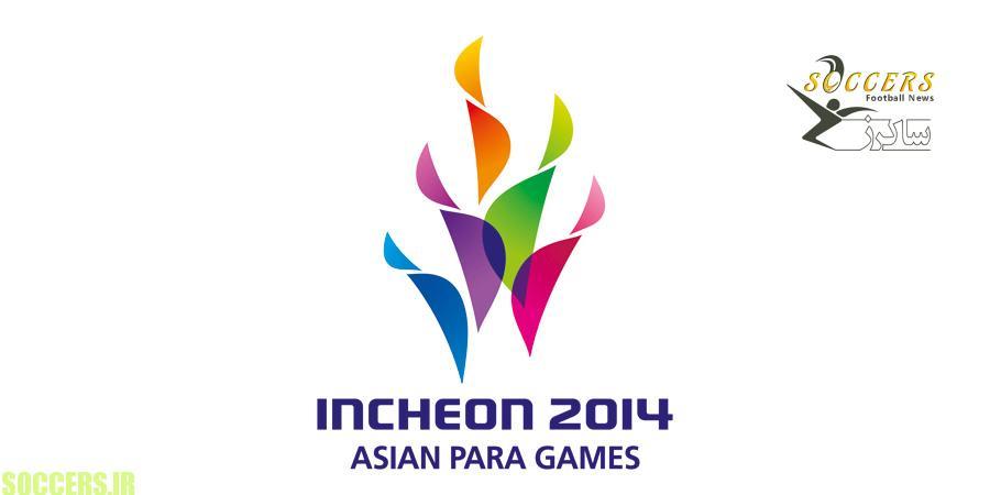 اسامی ورزشکار اعزامی به بازیهای آسیایی اینچئون