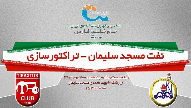 پیش بازی نفت مسجدسلیمان - تراکتورسازی/ تراکتور با تونی می آید