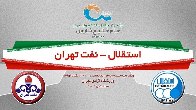 پیش بازی استقلال - نفت تهران/ دوئل صدرنشینی ژنرال و علی منصور
